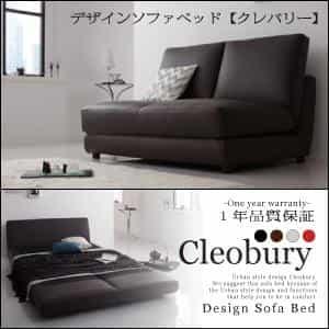 デザインソファベッド【Cleobury】クレバリー W120