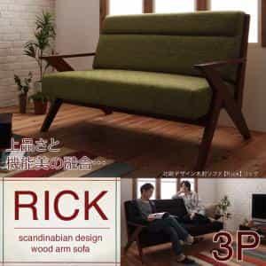 北欧デザイン木肘ソファ【Rick】リック 3P
