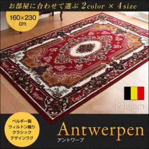 ベルギー製ウィルトン織りクラシックデザインラグ 【Antwerpen】アントワープ 160×230cm