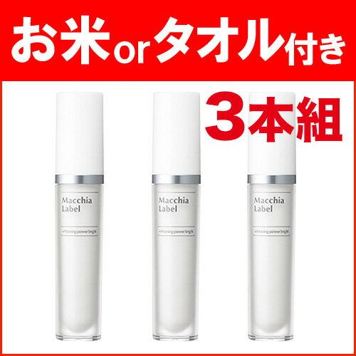 薬用ホワイトニングパワーブライト(30mL) 3本組