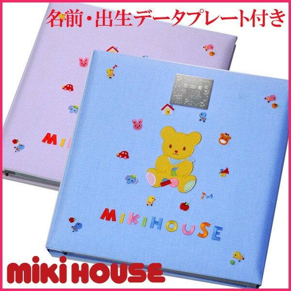 【名入れ専門】【名入れ プレゼント】ミキハウス MIKI HOUSE ベビーアルバム