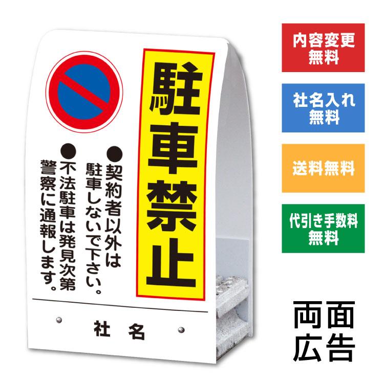 A型ロングサイン:駐車禁止 存在感・効果大!倒れにくい置き看板/スタンド看板/立て看板 KL-102