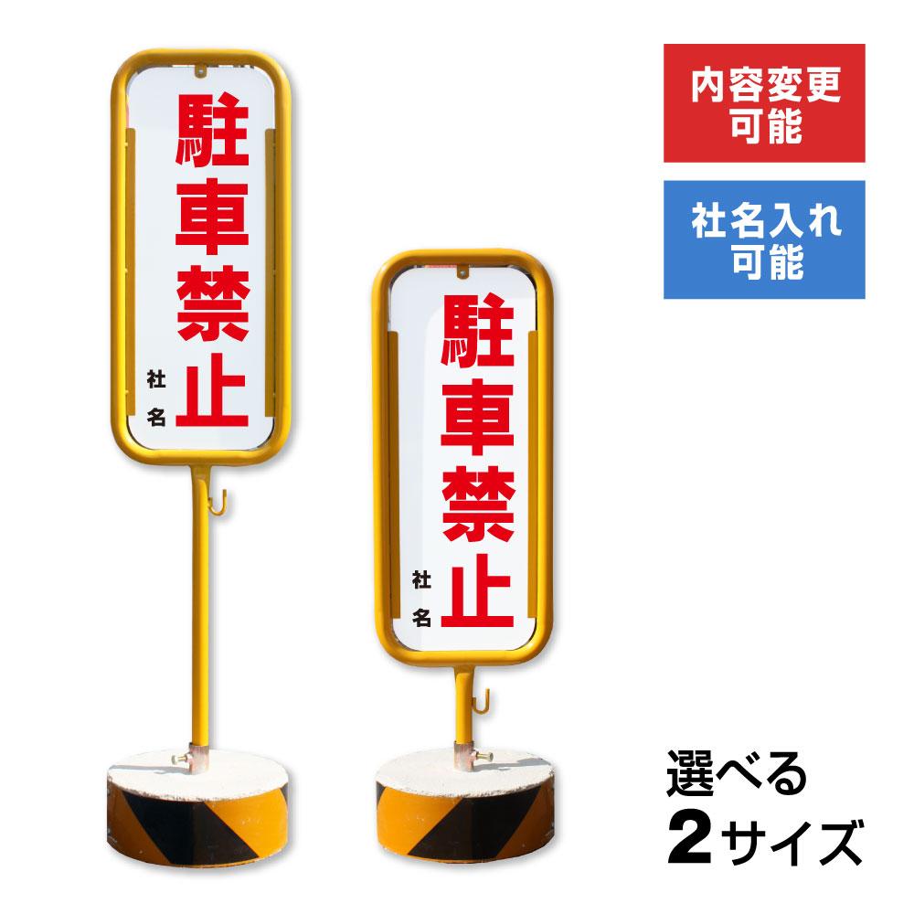 【送料無料/内容変更、社名印刷無料!】駐車禁止 スチール置き看板/スタンド看板/立て看板 O-17-1