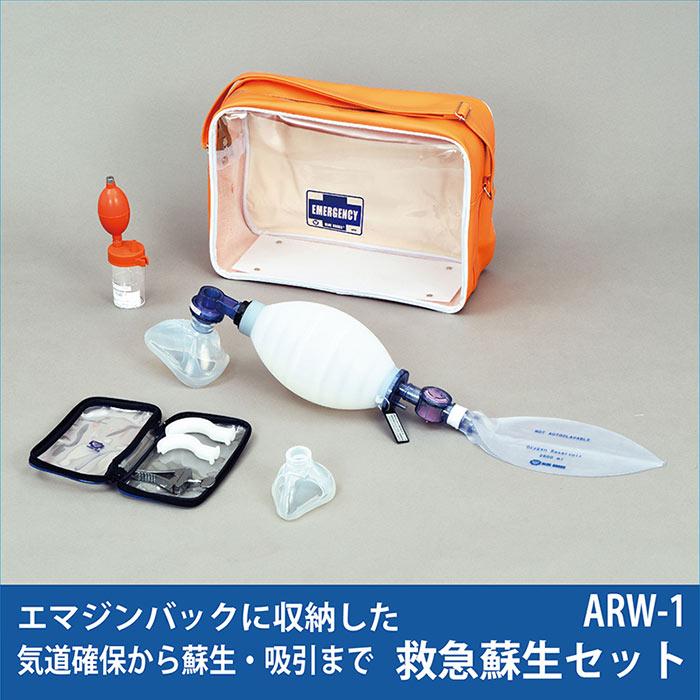 救急蘇生セット ARW-1