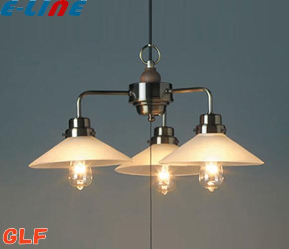 後藤照明 GLF-3384X ペンダントライト 外消しP1硝子セード ペガサス・3灯用CP型 電球なし(オプションで電球追加可能)「GLF3384X」「送料区分C」