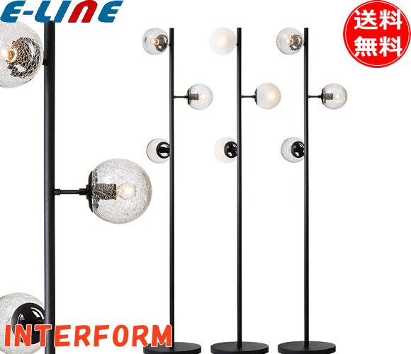 インターフォルム Lulublanc ルルブラン フロアランプ フロアライト LT-2329FR LT-2329CR LT-2329BU クリアミニ球付 60W×3灯「LT2329」「smtb-F」「送料無料」