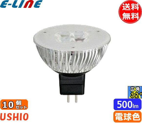 「省エネ 節電」LED電球 ウシオ LDR12V7L-W-GU53/30/5/32 全光束500lm 3000K GU53 広角32度「10個入」