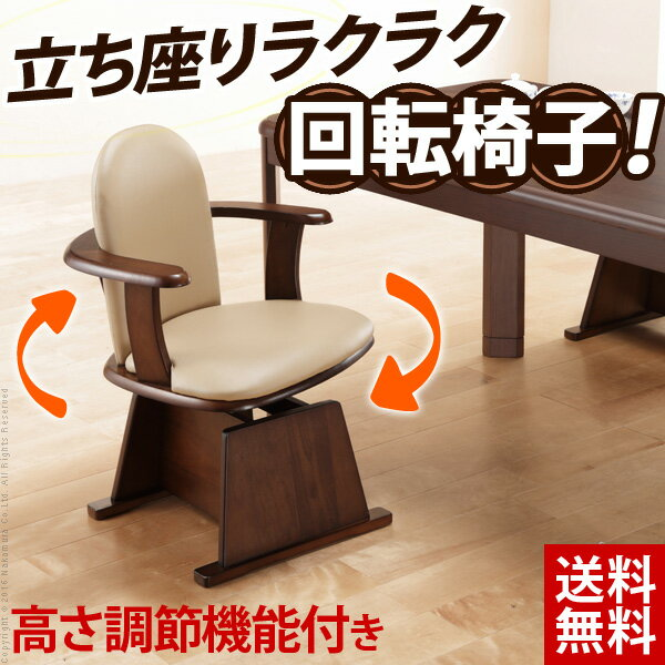 【送料無料】椅子 回転 木製 『高さ調節機能付き 肘付きハイバック回転椅子 〔コロチェアプラス〕』 肘掛 ダイニングチェア こたつチェア イス 一人用 レザー 背もたれ ダイニングこたつ 炬燵 ハイタイプ