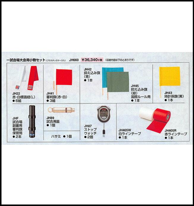 <九櫻/九桜>一試合場大会小物セット(プラスチックケース入り)JH660