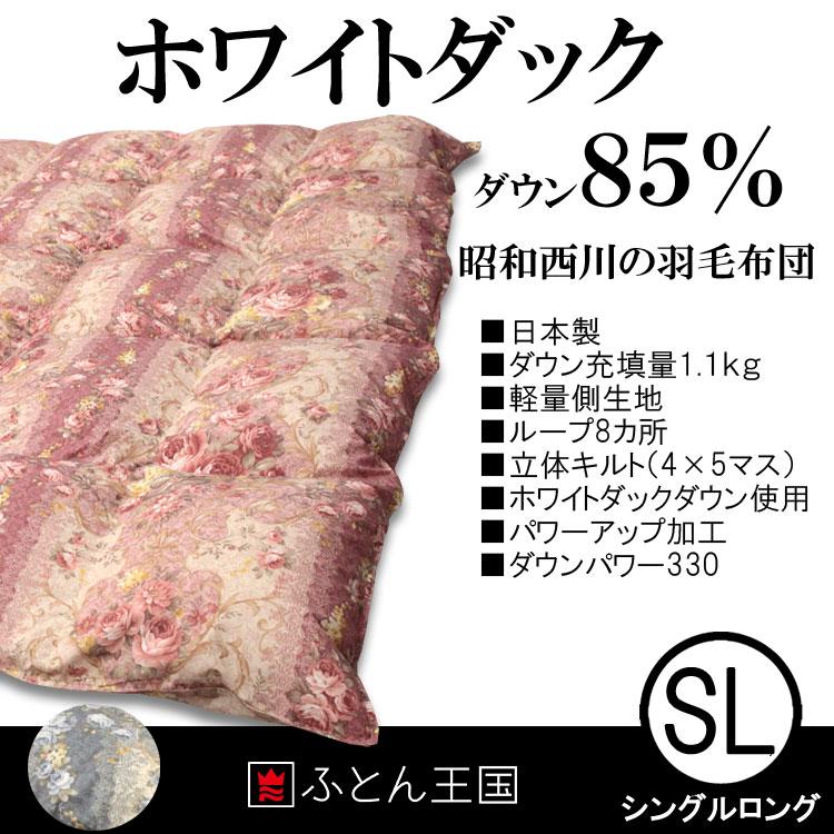昭和西川 羽毛布団 ダックダウン85%羽毛布団 FJ94z8s シングルサイズ ピンクのみ