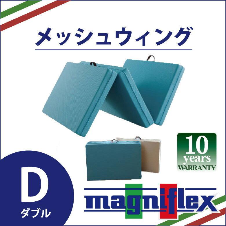 大特価セール マニフレックス 三つ折り高反発マットレス メッシュウィング ダブルサイズ 三つ折りマットレス  メッシュウイング magniflex