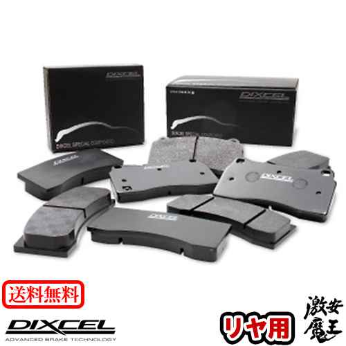 ■DIXCEL(ディクセル) SX4 YA41S YB41S SX4 06/07~ リア ブレーキパッド SP-B タイプ