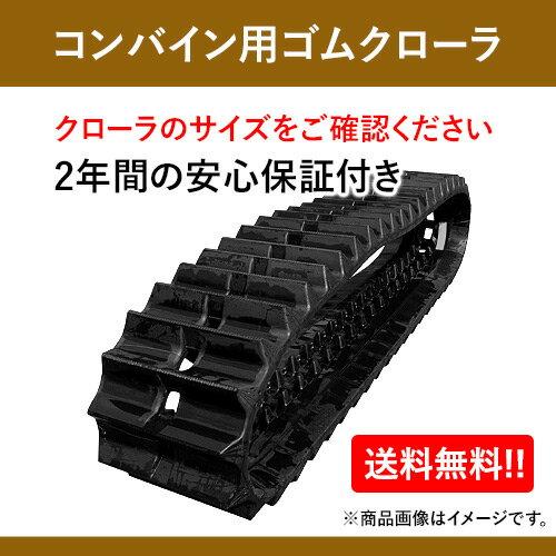 三菱コンバイン用ゴムクローラ MC20,MC20G G1-428441TC 420x84x41 1本 送料無料!