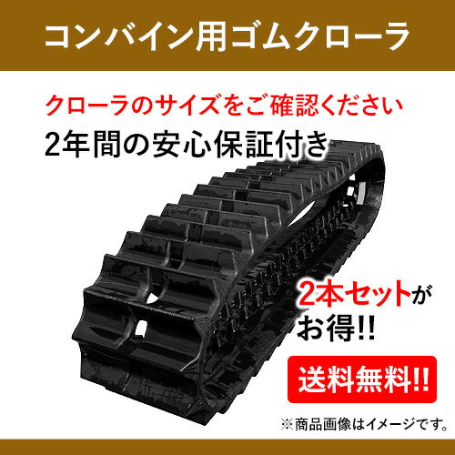 ヤンマーコンバイン用ゴムクローラ CA100 G1-308429YE 300x84x29 2本セット 送料無料!