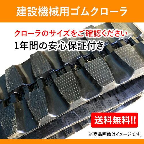 コマツゴムクローラ PC70-7 450x81x74 純正サイズ=450x83.5x72に対応 建設機械用 1本 送料無料!