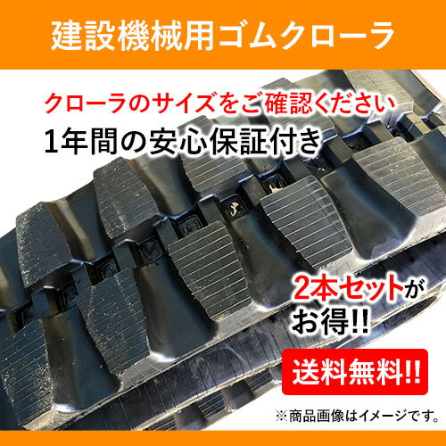 キャタピラー三菱ゴムクローラ MM15 230x48x66 純正サイズ=230x96x33に対応 建設機械用 2本セット 送料無料!
