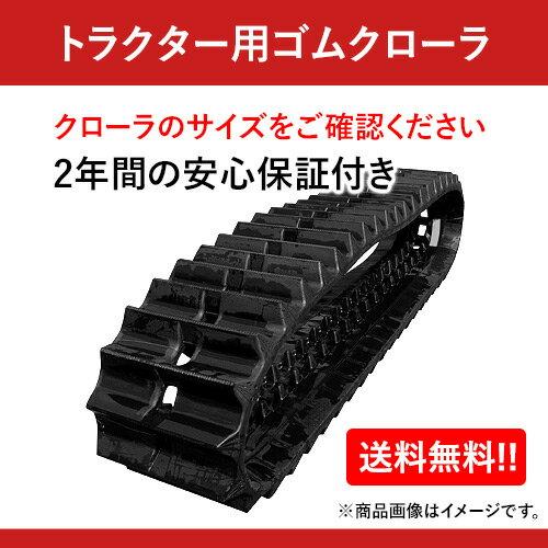 クボタトラクター専用ゴムクローラ KL415 G1-429043PC 420x90x43 1本 送料無料!