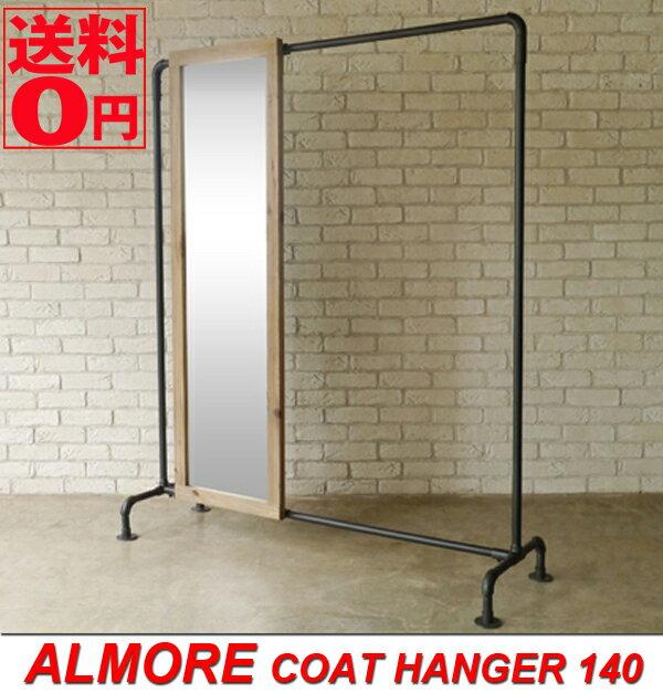 【送料無料】 ALMORE COAT HANGER アルモア コートハンガー 幅140cm 23002351 【関東/東北は+900円の追加送料】【北海道は追加送料がかかります】