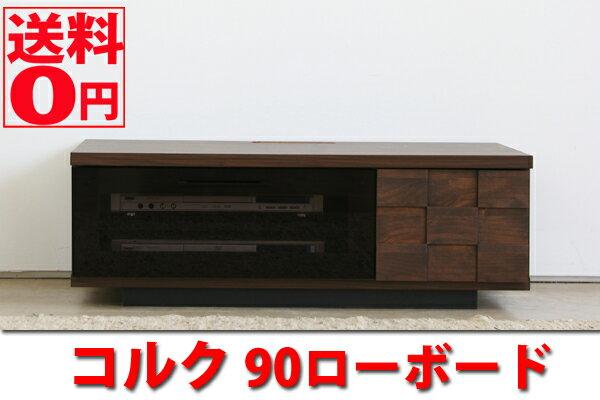 【送料無料】 コルクシリーズ ローボード テレビ台 幅90cm 日本製 11003521【関東/東北は+900円の追加送料】【北海道は追加送料がかかります】