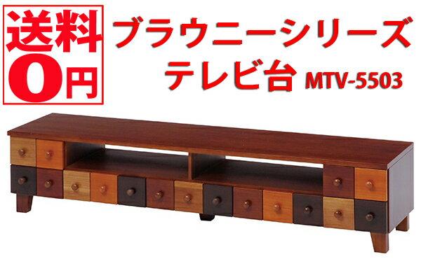 【送料無料】 ブラウニーシリーズ テレビ台 MTV-5503