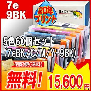 売切れ注意 BCI-7e (アルバム保存30年インク) 60個セット(BCI-7eBK BCI-7eC BCI-7eM BCI-7eY BCI-9BK×12CANON互換インク 宅配便無料(沖縄・離島を除く)10P05Nov16