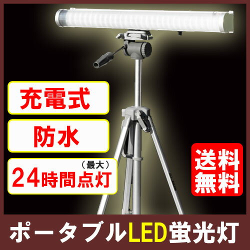 【送料無料】ポータブル式LED蛍光灯 どこでもライトくん CLL-010 [蛍光灯/照明/LED/災害/防水/充電式/長時間/アウトドア/キャンプ/野外/屋外/持ち運び/キャリー]