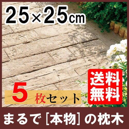コンクリート枕木 ログ・コーナー25×5枚 [枕木/コンクリート/敷石/飛び石/アプローチ/花壇/ガーデン/庭/擬木/人工/エクステリア]