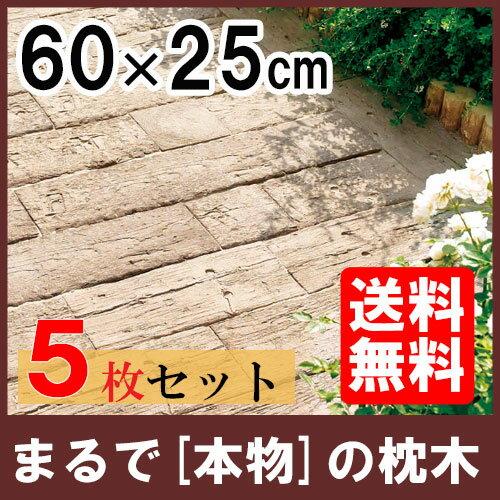 コンクリート枕木 ログ・スリーパー60×5枚[枕木/コンクリート/敷石/飛び石/アプローチ/花壇/ガーデン/庭/擬木/人工/エクステリア]