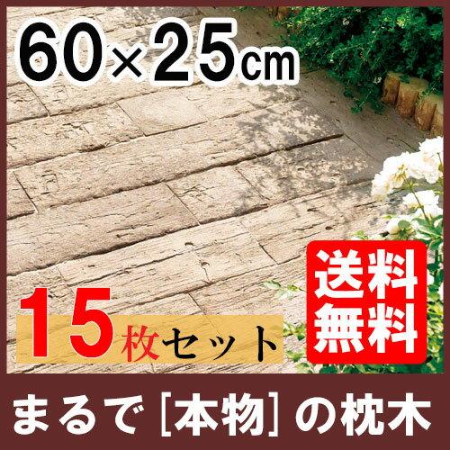 コンクリート枕木 ログ・スリーパー60×15枚[枕木/コンクリート/敷石/飛び石/アプローチ/花壇/ガーデン/庭/擬木/人工/エクステリア]