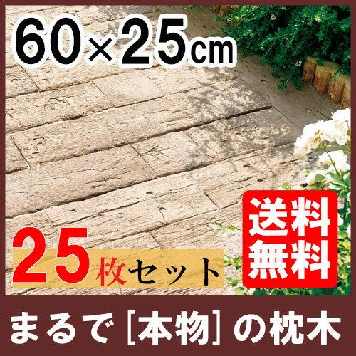 コンクリート枕木 ログ・スリーパー60×25枚[枕木/コンクリート/敷石/飛び石/アプローチ/花壇/ガーデン/庭/擬木/人工/エクステリア]