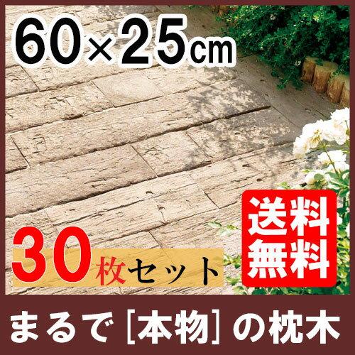 コンクリート枕木 ログ・スリーパー60×30枚[枕木/コンクリート/敷石/飛び石/アプローチ/花壇/ガーデン/庭/擬木/人工/エクステリア]