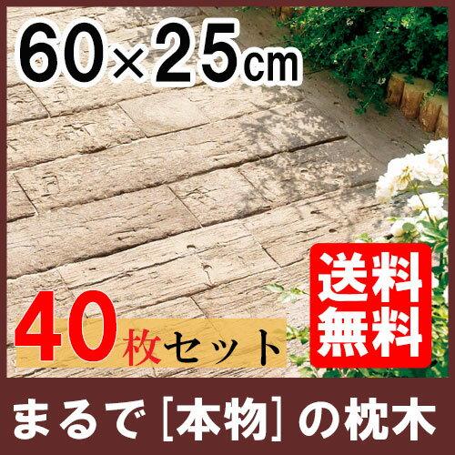 コンクリート枕木 ログ・スリーパー60×40枚[枕木/コンクリート/敷石/飛び石/アプローチ/花壇/ガーデン/庭/擬木/人工/エクステリア]