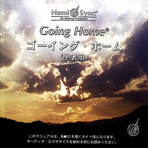 ゴーイングホーム【患者用】【ヘミシンクCD】