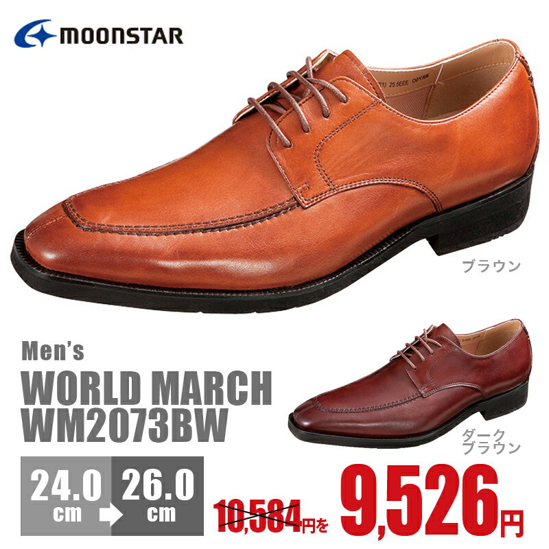 ムーンスター ワールドマーチ ビジネスシューズ Moon Star WORLD MARCH WM2073BW 横幅:3E【5400円以上送料無料】紳士/メンズ/革靴/レザー/ビジネス/シューズ/靴/本皮/カジュアル