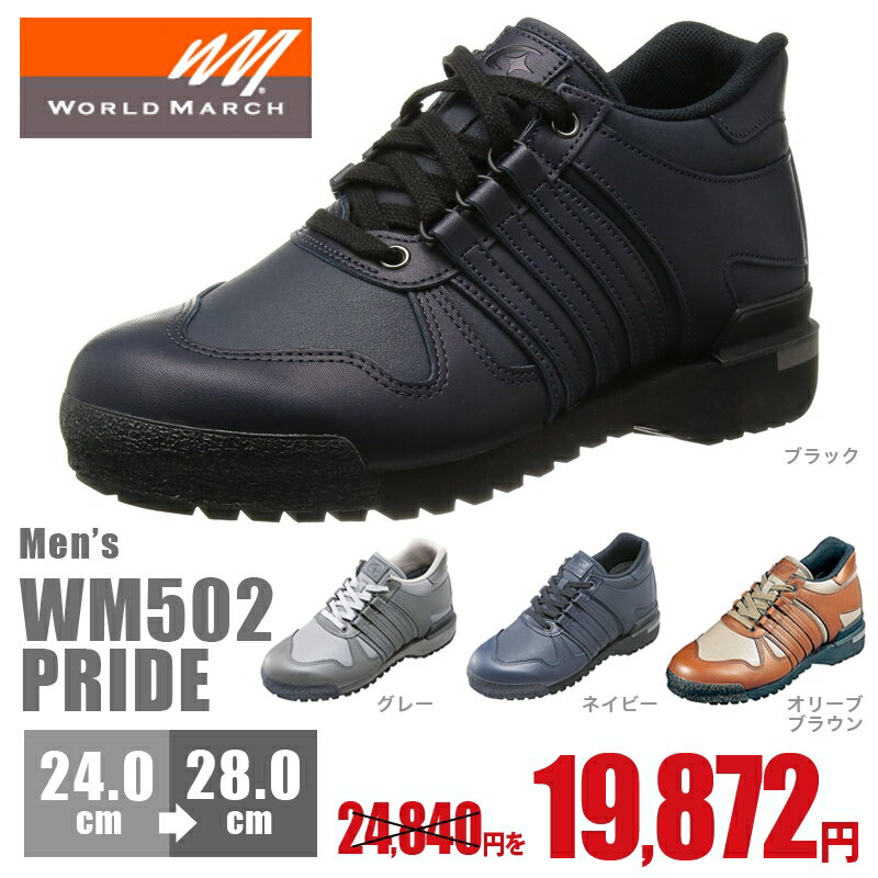 革靴 レザー 本皮 ビジネス 4E メンズ シューズ Moon Star WORLD MARCH WM502 PRIDE ムーンスター ワールドマーチ プライド 紳士 靴 カジュアル