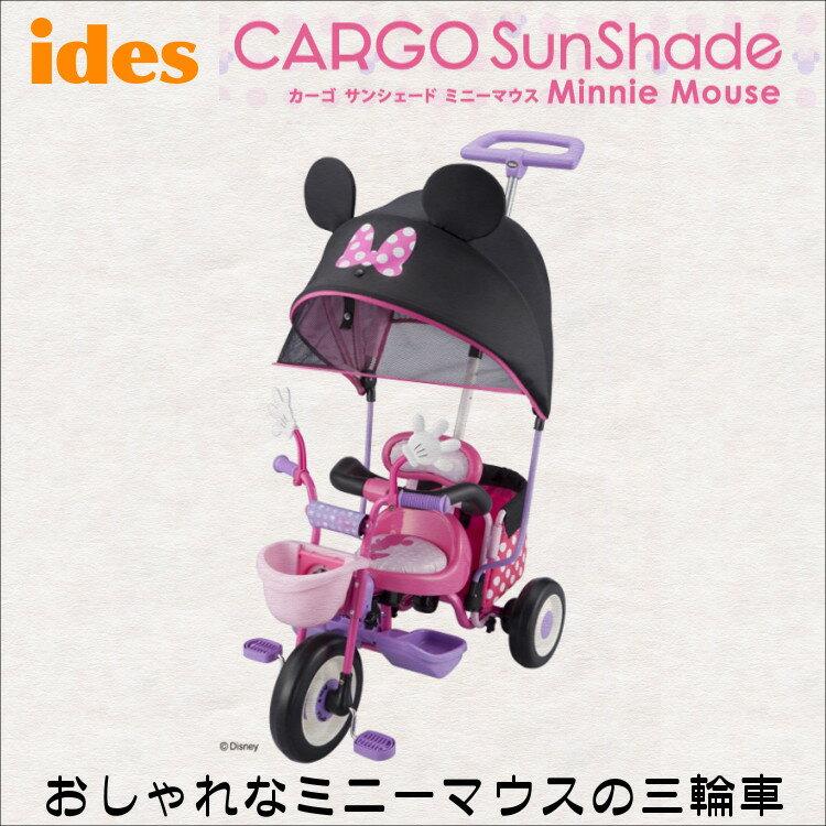 カーゴ サンシェード ミニーマウス三輪車【ides】【アイデス】【ディズニー】