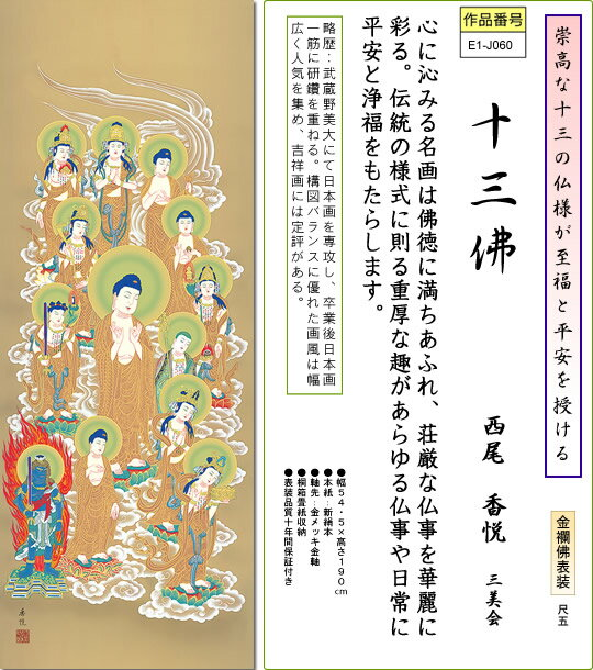 掛け軸-十三佛/西尾香悦(尺五・桐箱・風鎮付き・金襴)仏画掛軸