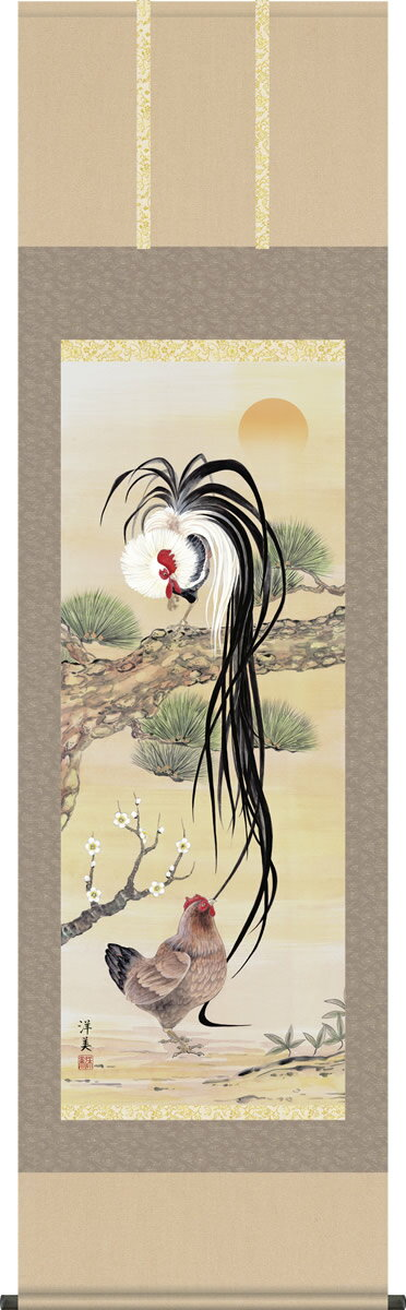 掛軸 掛け軸-吉祥双鶏図/打田洋美 干支の縁起開運祈願掛軸送料無料(尺五・桐箱・風鎮付き・緞子)