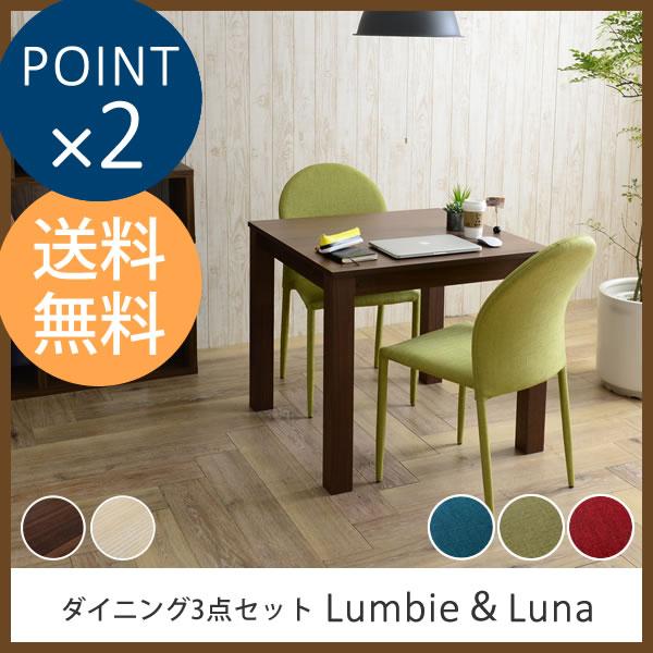 ダイニングテーブル 3点セット 木製 北欧 80 Lumbie ランビー Luna ルナ カフェ風 テーブル チェア セット おしゃれ 2人用 ダイニングテーブル ダイニング用 パソコンデスク 佐藤産業