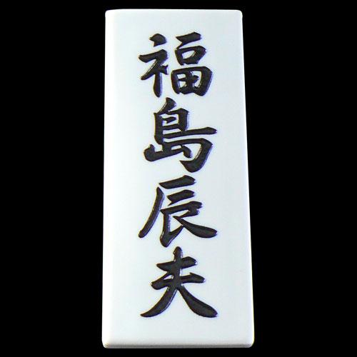 瀬戸表札 シンプルな焼き物表札【送料無料】
