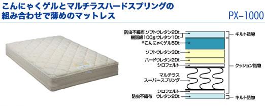 絶賛 フランスベッドこんにゃくマットレスPX-1000セミダブルフランスベッド セミダブルサイズ [f1109]