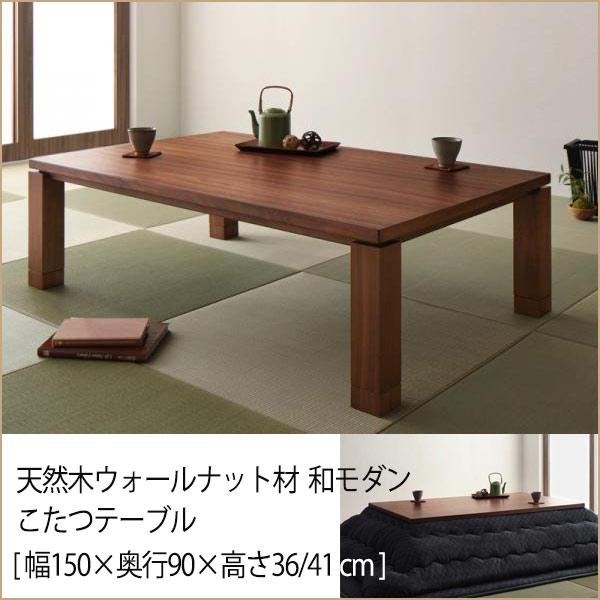 【 150×90 cm】 こたつテーブル 天然木 ウォールナット材 和モダン ワイド こたつ送料無料