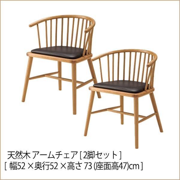 椅子 イス chair 北欧 オーク 木製 おしゃれ ダイニングチェア 天然木 アームチェア 【 2脚セット 】 送料無料