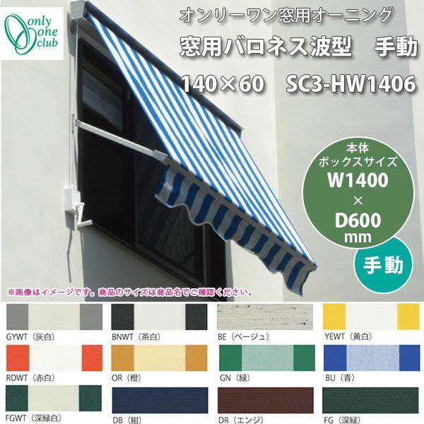 窓用バロネス 波型 手動 140×60 SC3-HW1406 本体ボックスサイズ W1400 × D600mm 全12色 どれか1台 【代引き不可】 【メーカー直送】