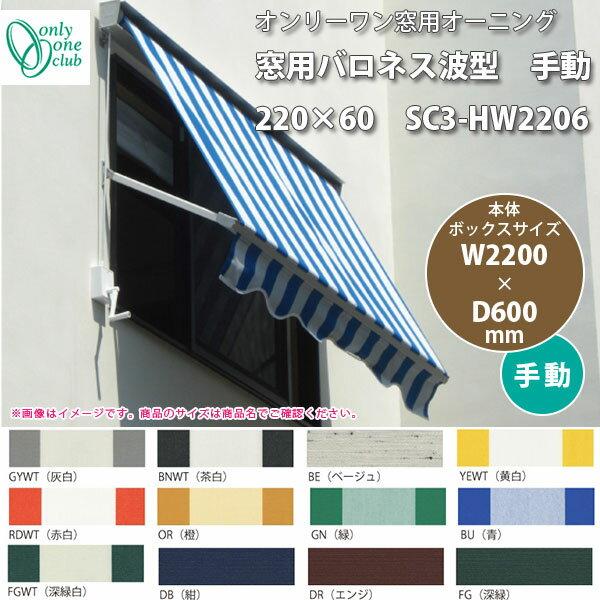 窓用バロネス 波型 手動 220×60 SC3-HW2206 本体ボックスサイズ W2200 × D600mm 全12色 どれか1台 【代引き不可】 【メーカー直送】