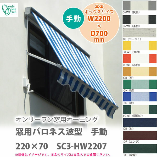 窓用バロネス 波型 手動 220×70 SC3-HW2207 本体ボックスサイズ W2200 × D700mm 全12色 どれか1台 【代引き不可】 【メーカー直送】