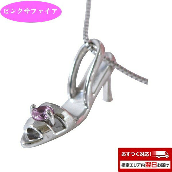 ピンクサファイア ネックレス シンデレラの靴ペンダント9月誕生石 K10WG 彼女  誕生日  ジュエリー アクセサリー ∞