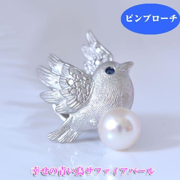 プレゼント サファイア ピンブローチ 男女兼用 幸せの青い鳥サファイア 真珠パール