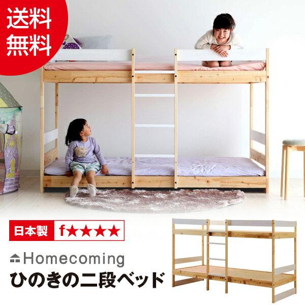 ひのきベッド すのこベッド 二段ベッド【今だけ12%OFFクーポン】国産 檜 ひのきベッド すのこベッド 二段ベッド ホワイト×ナチュラル