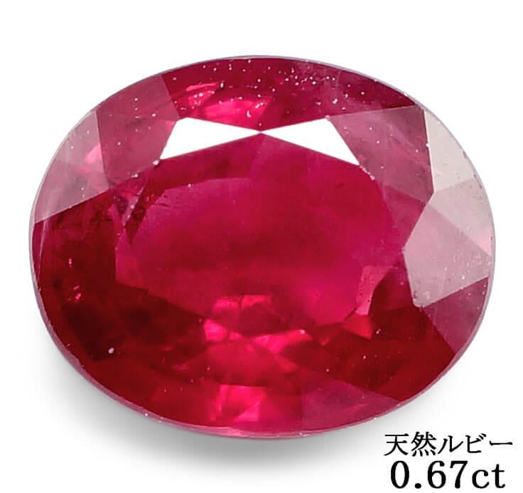 7月誕生石・天然ルビー 0.67ct 【ビルマ産】純愛の宝石 女性が好むカラーです